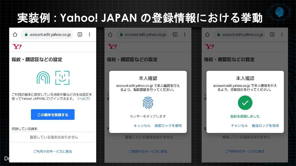 実装例 : Yahoo! JAPAN の登録情報における挙動 DroidKaigi:2019 ...