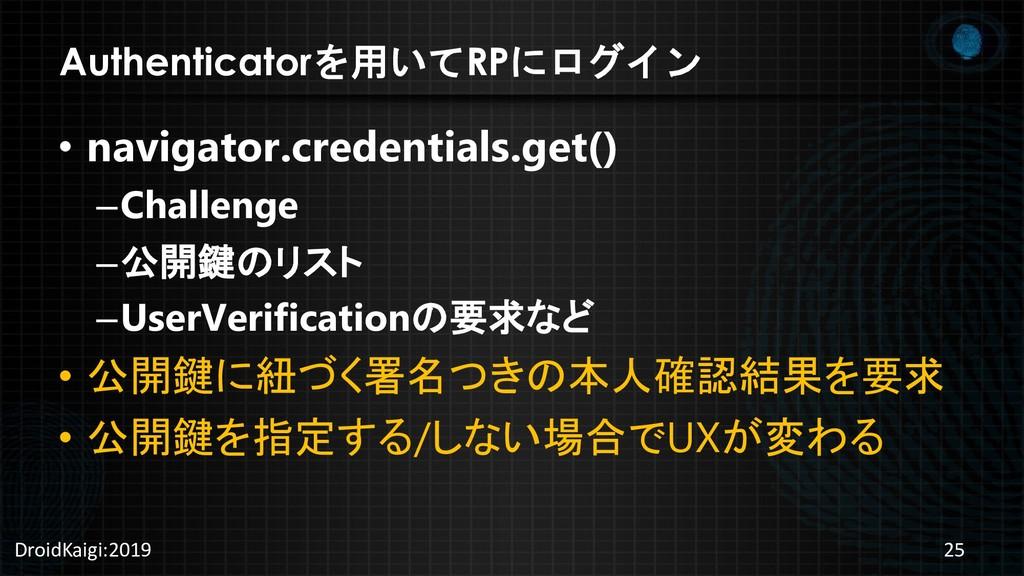 Authenticatorを用いてRPにログイン DroidKaigi:2019 25 • n...