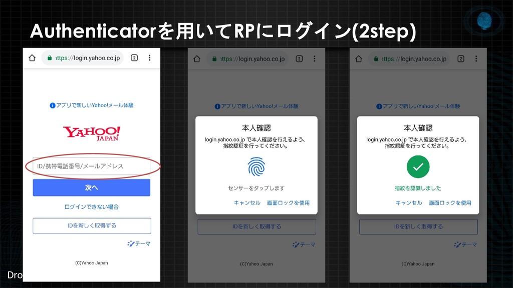 Authenticatorを用いてRPにログイン(2step) DroidKaigi:2019...