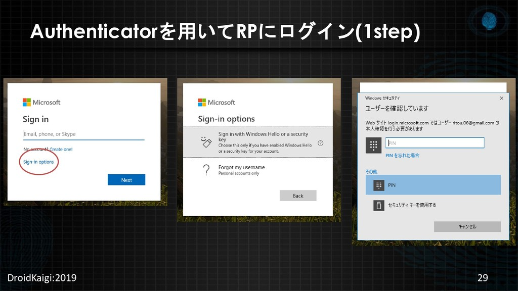 Authenticatorを用いてRPにログイン(1step) DroidKaigi:2019...