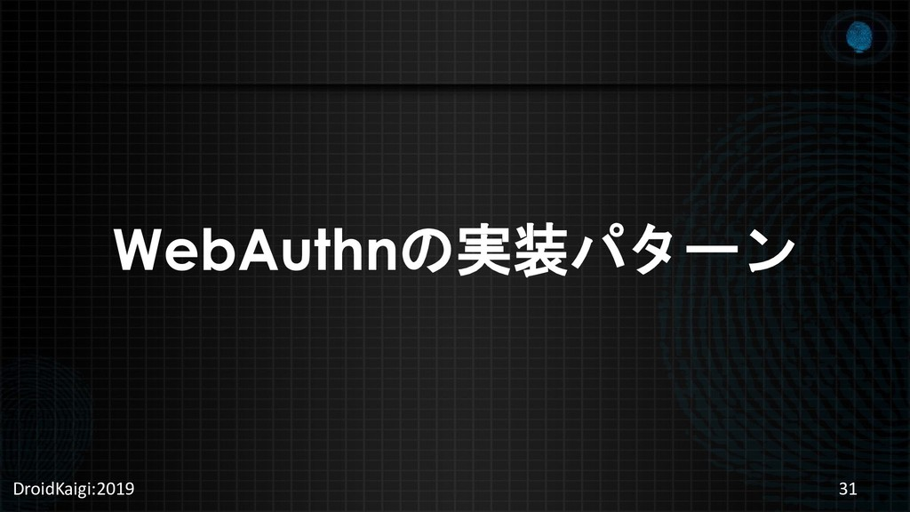WebAuthnの実装パターン DroidKaigi:2019 31