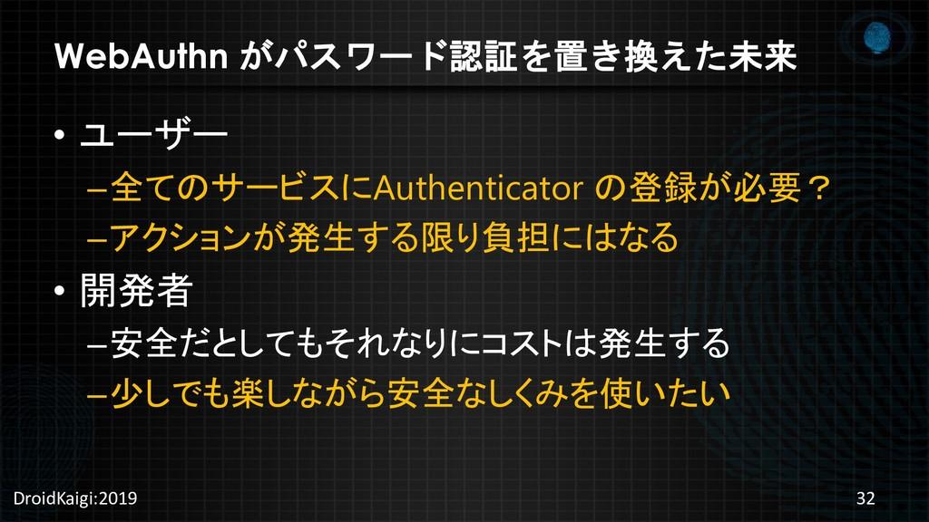 WebAuthn がパスワード認証を置き換えた未来 • ユーザー –全てのサービスにAuthe...