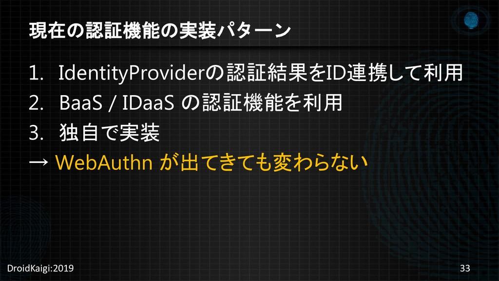 現在の認証機能の実装パターン 1. IdentityProviderの認証結果をID連携して利...