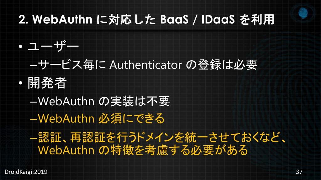 2. WebAuthn に対応した BaaS / IDaaS を利用 • ユーザー –サービス...