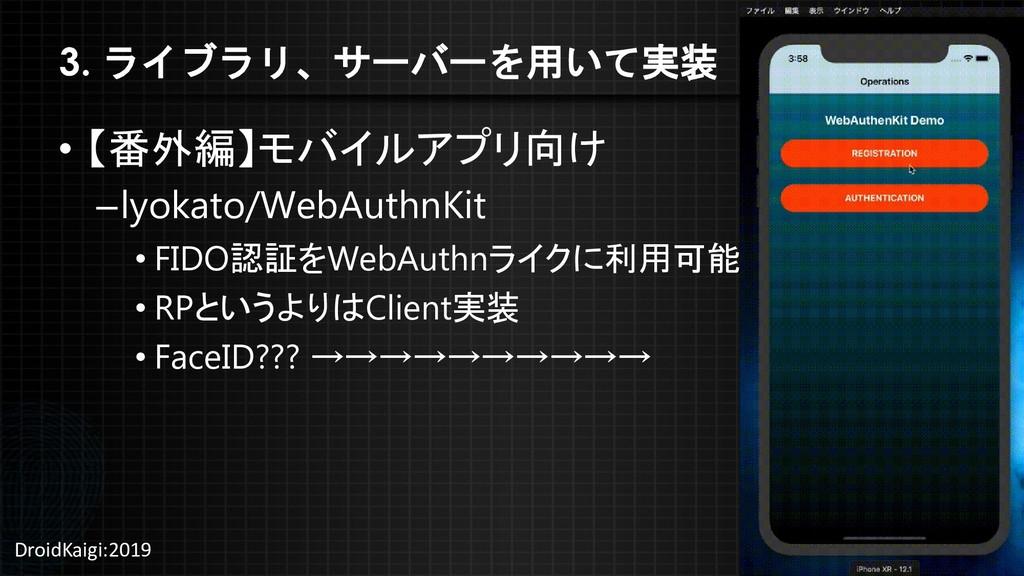 3. ライブラリ、サーバーを用いて実装 • 【番外編】モバイルアプリ向け –lyokato/W...