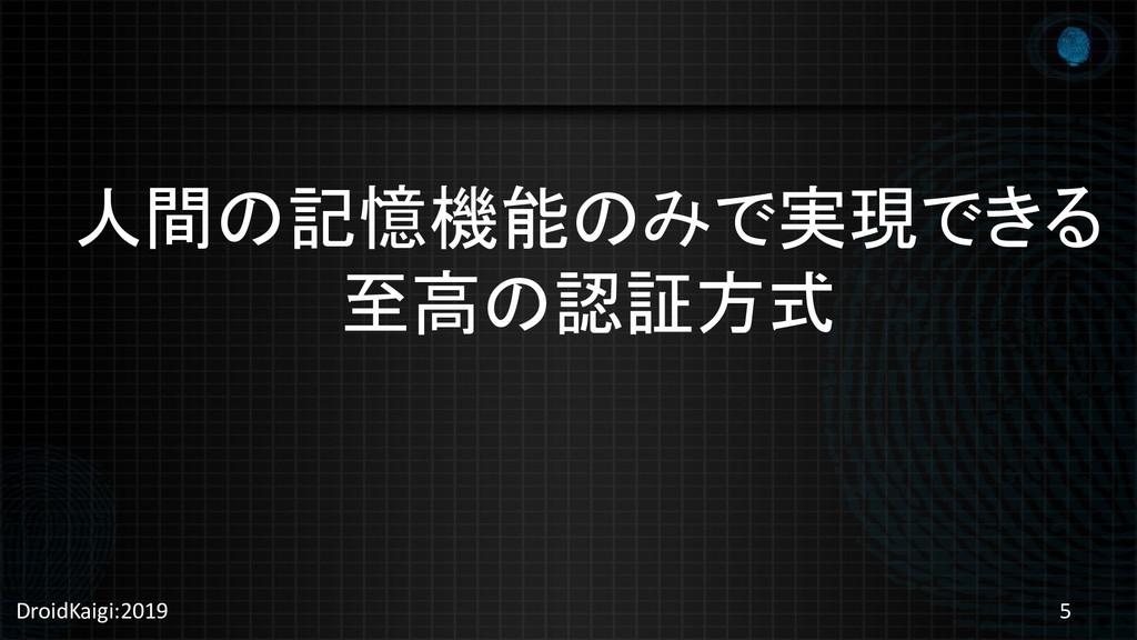 DroidKaigi:2019 5 人間の記憶機能のみで実現できる 至高の認証方式