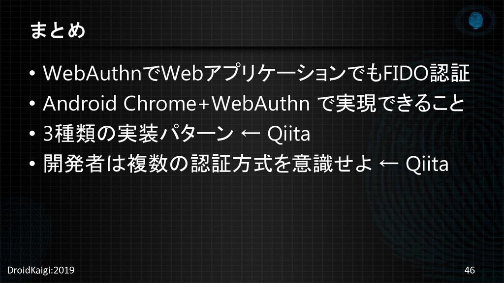 まとめ • WebAuthnでWebアプリケーションでもFIDO認証 • Android Ch...
