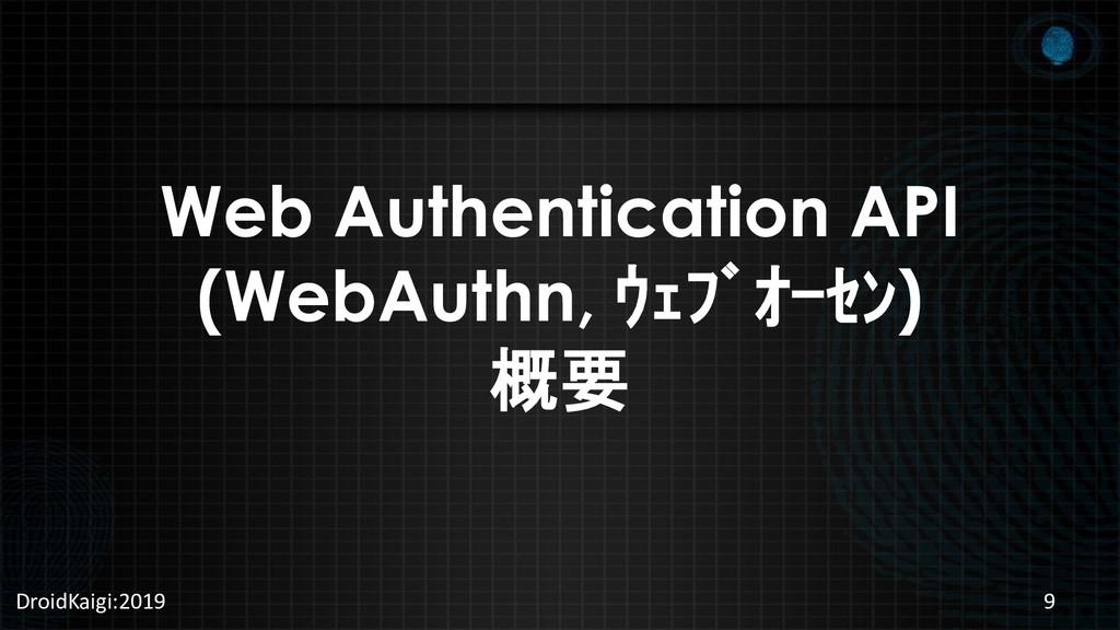 Web Authentication API (WebAuthn, ウェブオーセン) 概要 ...