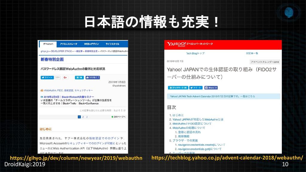日本語の情報も充実! DroidKaigi:2019 10 https://techblog....