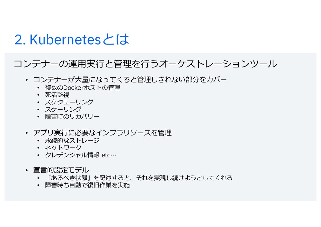 2. Kubernetesとは コンテナーの運⽤実⾏と管理を⾏うオーケストレーションツール •...