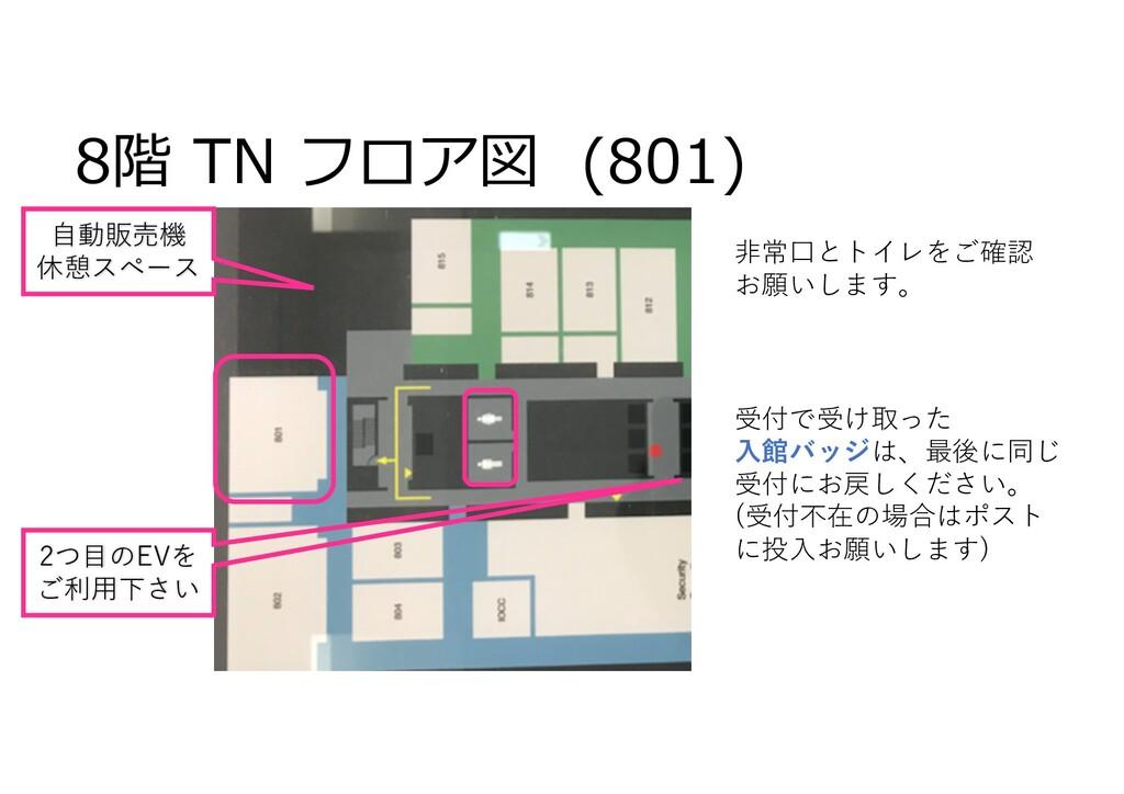8階 TN フロア図 (801) 受付で受け取った ೖؗόοδは、最後に同じ 受付にお戻しくだ...