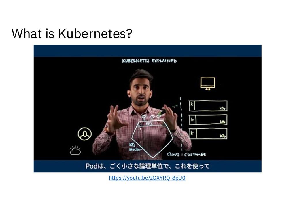 What is Kubernetes? https://youtu.be/zGXYRQ-8pU0