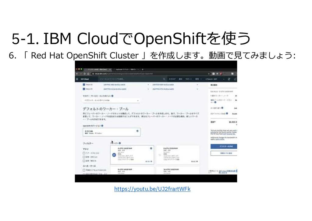 5-1. IBM CloudでOpenShiftを使う 6. 「 Red Hat OpenSh...