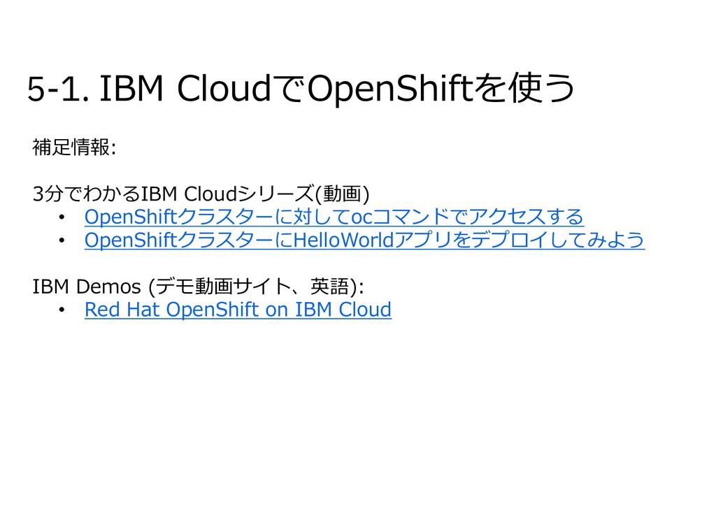 5-1. IBM CloudでOpenShiftを使う 補⾜情報: 3分でわかるIBM Clo...