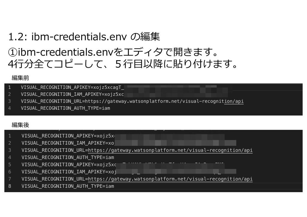 1.2: ibm-credentials.env の編集 ①ibm-credentials.e...