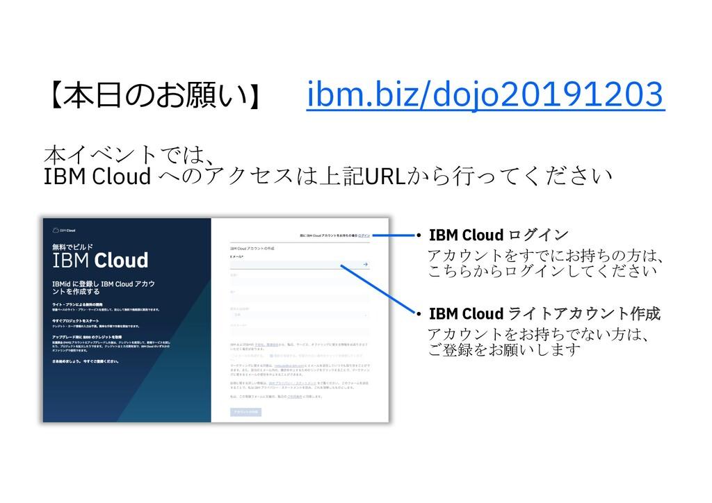 本イベントでは、 IBM Cloud へのアクセスは上記URLから行ってください ibm.bi...