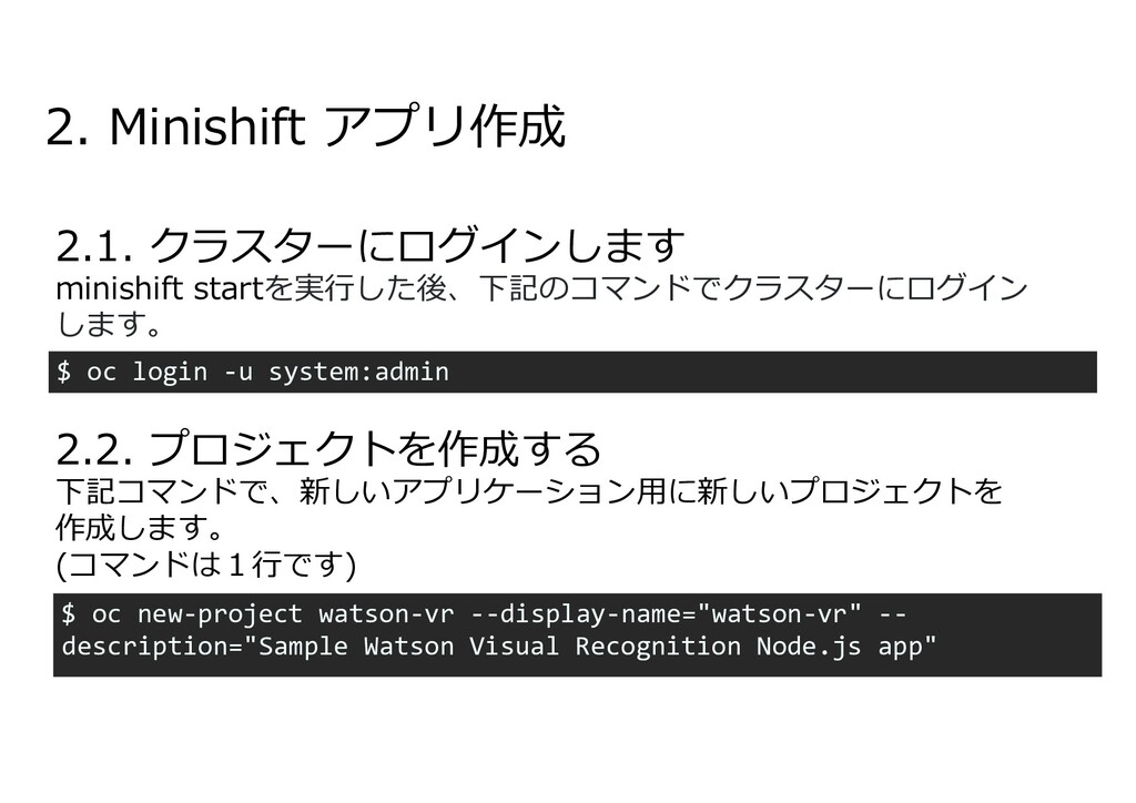 2. Minishift アプリ作成 2.1. クラスターにログインします $ oc logi...