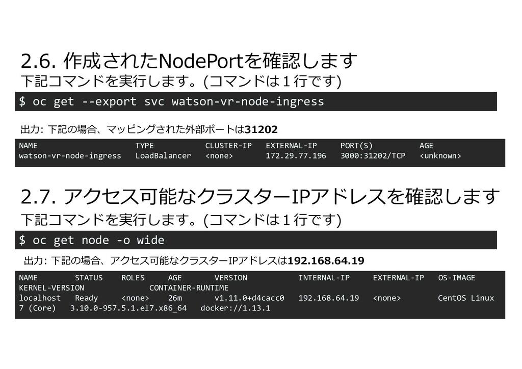 2.6. 作成されたNodePortを確認します $ oc get --export svc ...