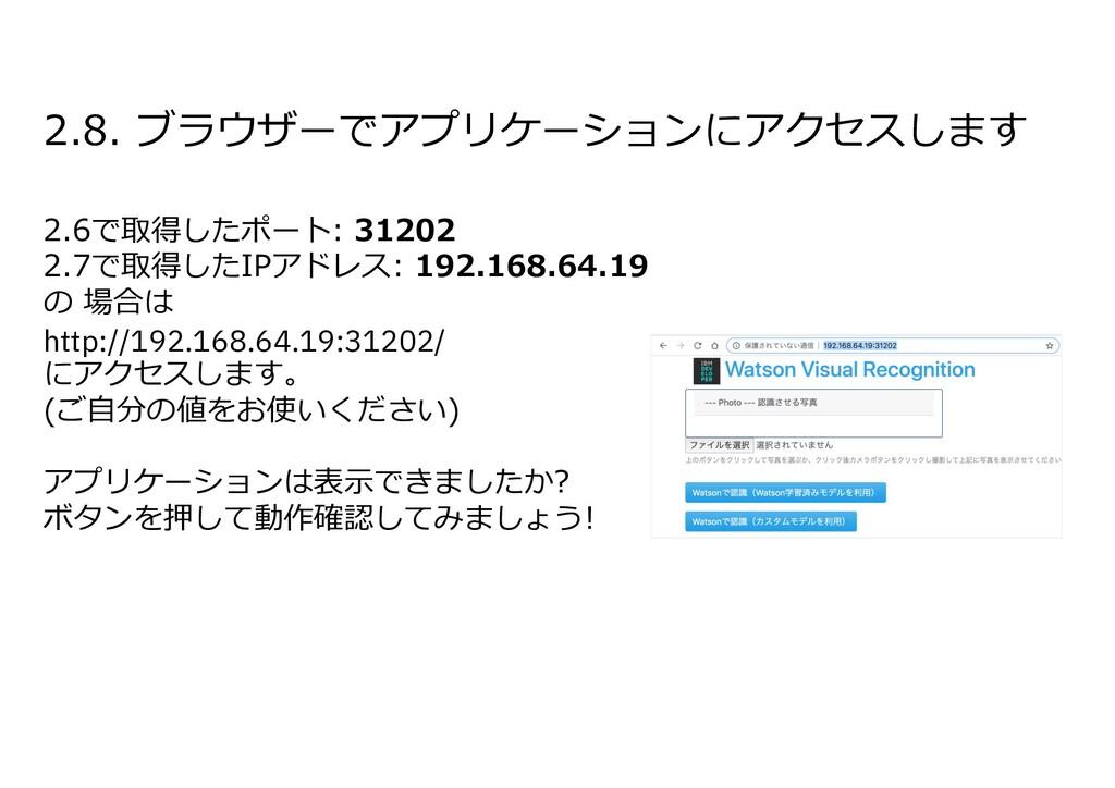 2.8. ブラウザーでアプリケーションにアクセスします 2.6で取得したポート: 31202 ...