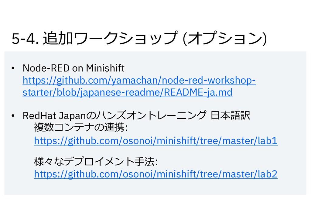 5-4. 追加ワークショップ (オプション) • Node-RED on Minishift ...