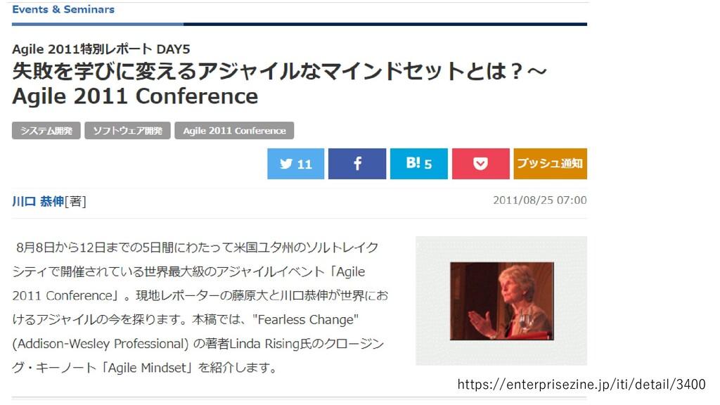https://enterprisezine.jp/iti/detail/3400