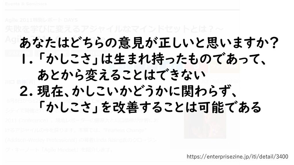 https://enterprisezine.jp/iti/detail/3400 あなたはど...