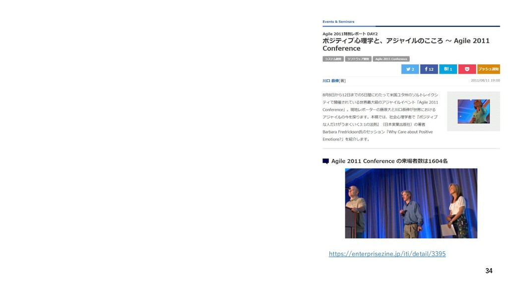 34 https://enterprisezine.jp/iti/detail/3395