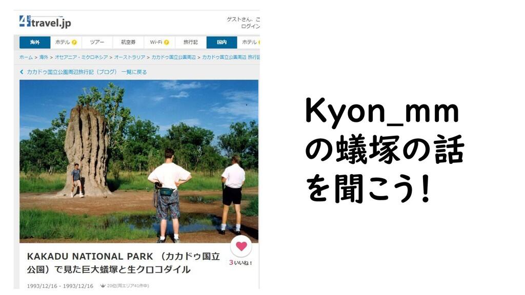 Kyon_mm の蟻塚の話 を聞こう!