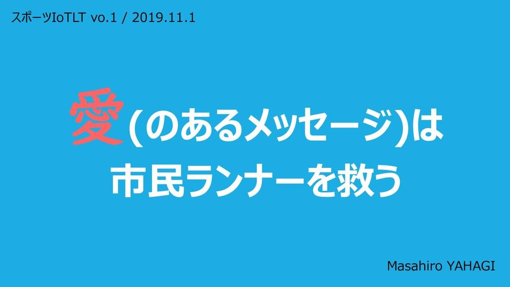 愛(のあるメッセージ)は 市民ランナーを救う Masahiro YAHAGI スポーツIoTL...