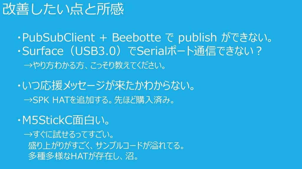 ・PubSubClient + Beebotte で publish ができない。 ・Surf...
