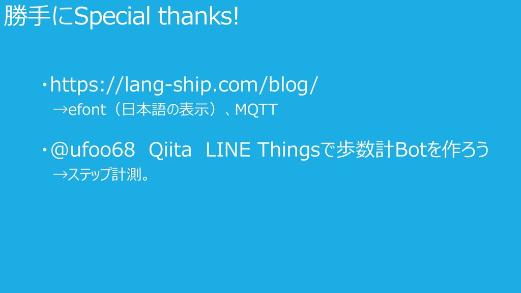 ・https://lang-ship.com/blog/ →efont(日本語の表示)、MQT...