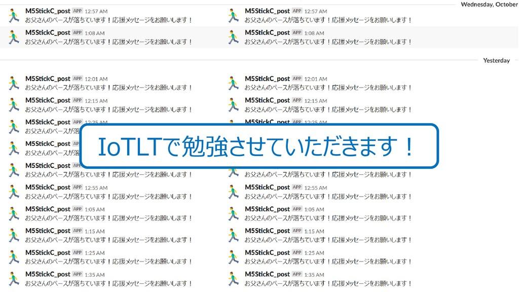 IoTLTで勉強させていただきます!