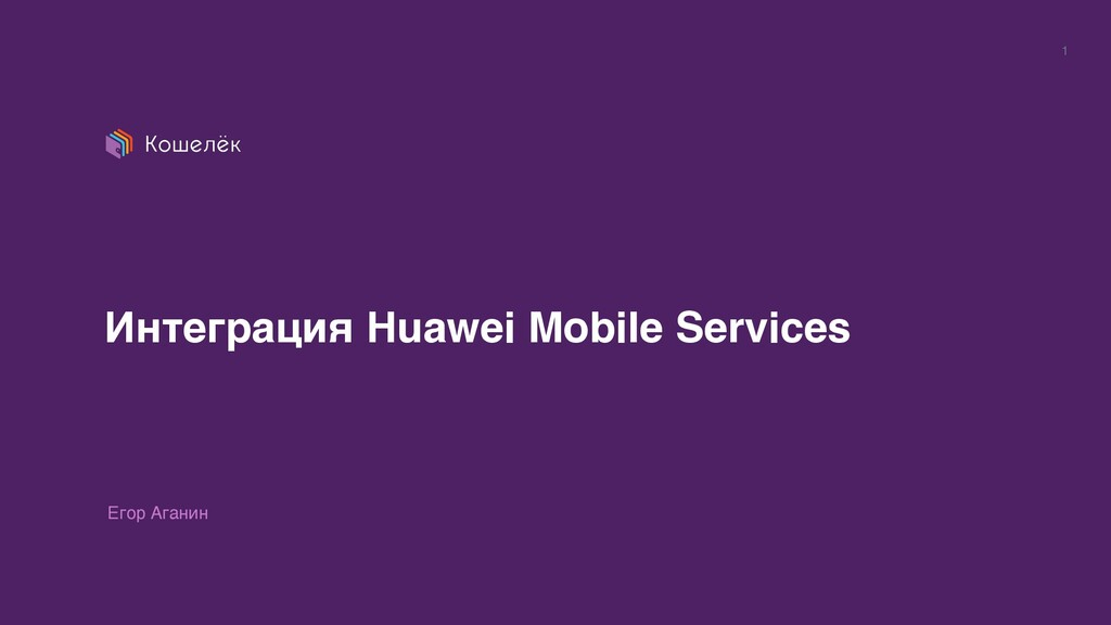 1 Интеграция Huawei Mobile Services Егор Аганин