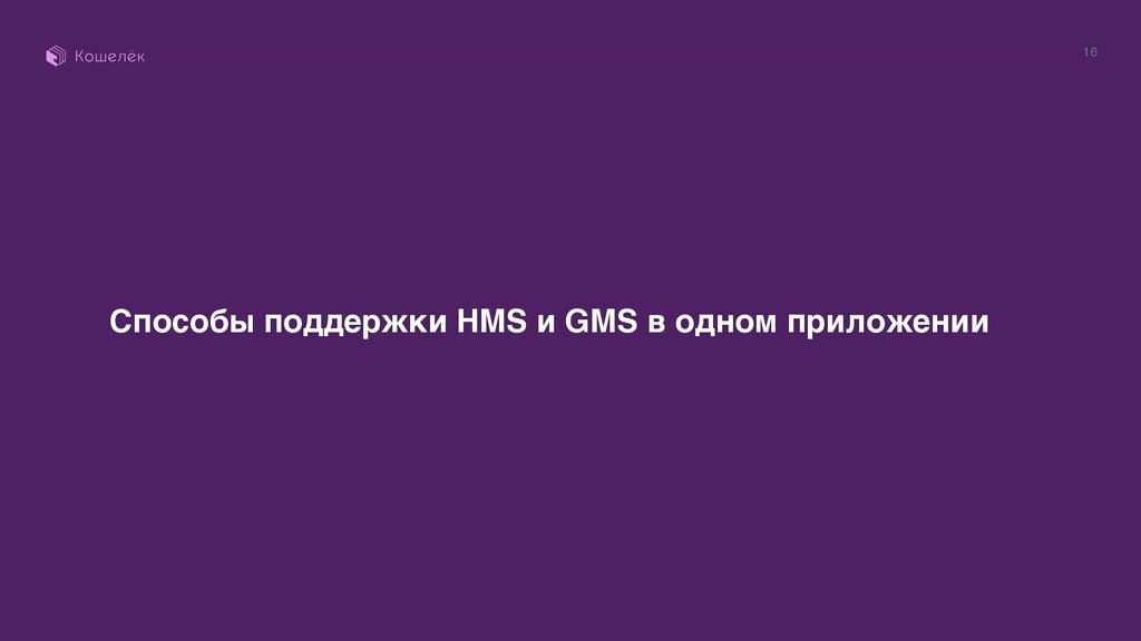 16 Способы поддержки HMS и GMS в одном приложен...