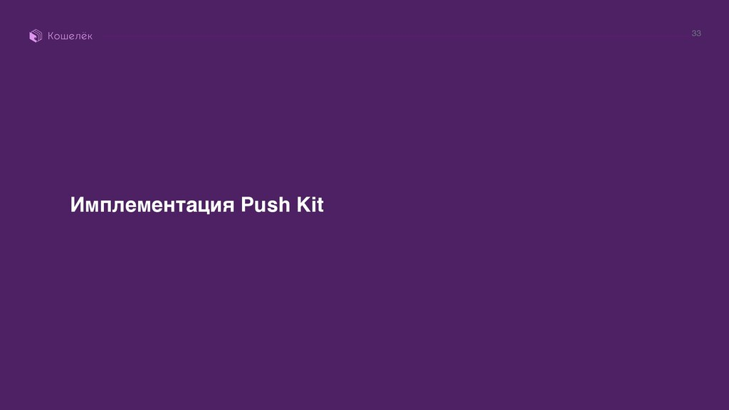 33 Имплементация Push Kit
