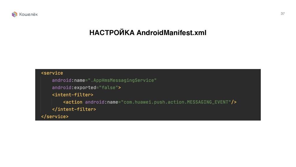 37 НАСТРОЙКА AndroidManifest.xml