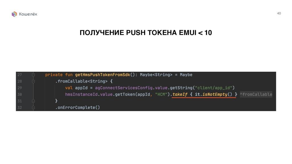 40 ПОЛУЧЕНИЕ PUSH ТОКЕНА EMUI < 10