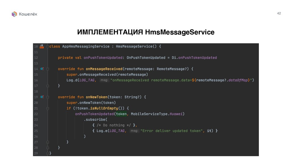 42 ИМПЛЕМЕНТАЦИЯ HmsMessageService