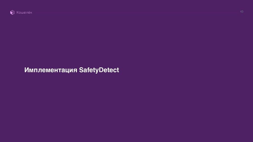 43 Имплементация SafetyDetect
