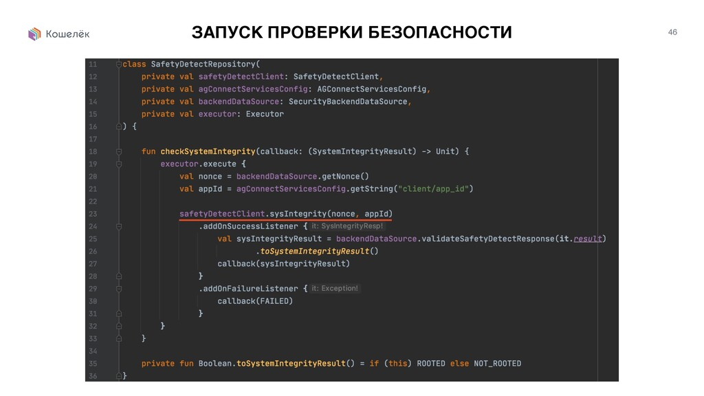 46 ЗАПУСК ПРОВЕРКИ БЕЗОПАСНОСТИ