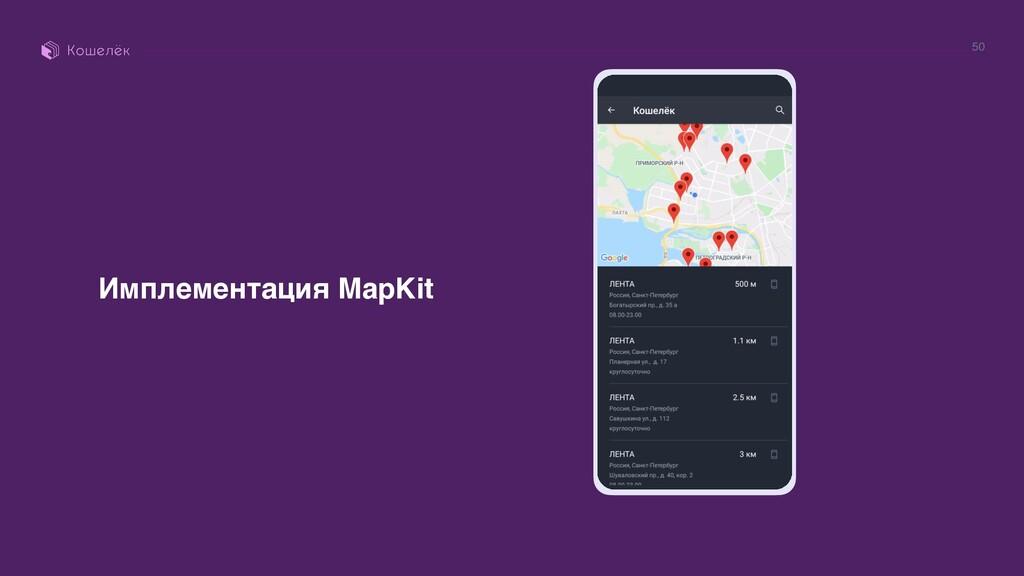 50 Имплементация MapKit
