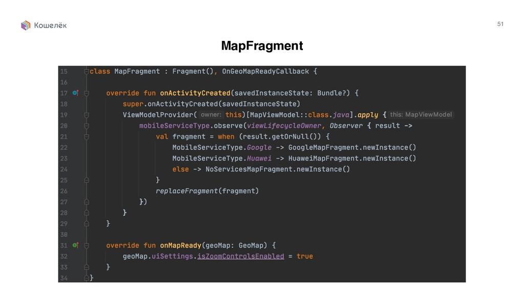 51 MapFragment