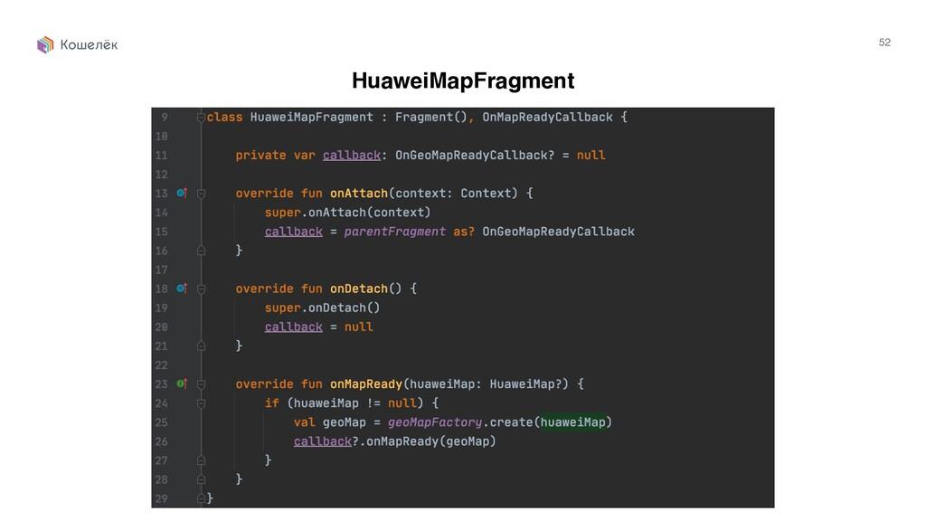 52 HuaweiMapFragment