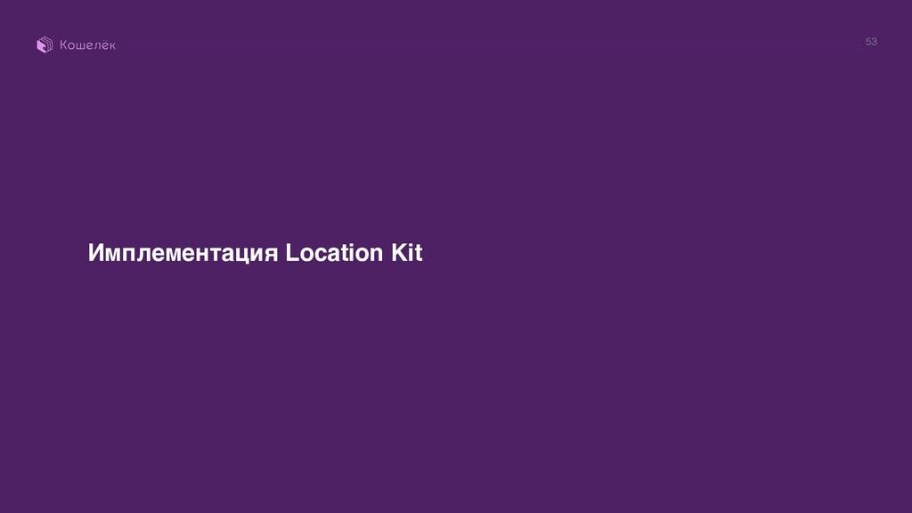 53 Имплементация Location Kit