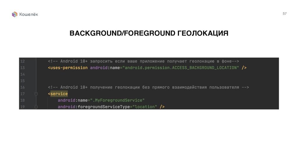57 BACKGROUND/FOREGROUND ГЕОЛОКАЦИЯ