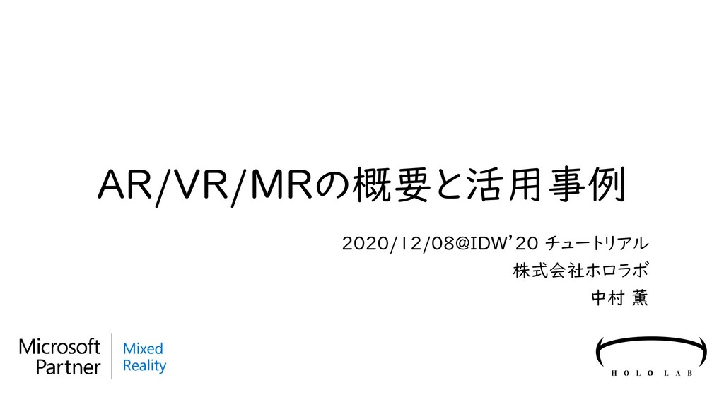 AR/VR/MRの概要と活用事例 2020/12/08@IDW'20 チュートリアル 株式会社...