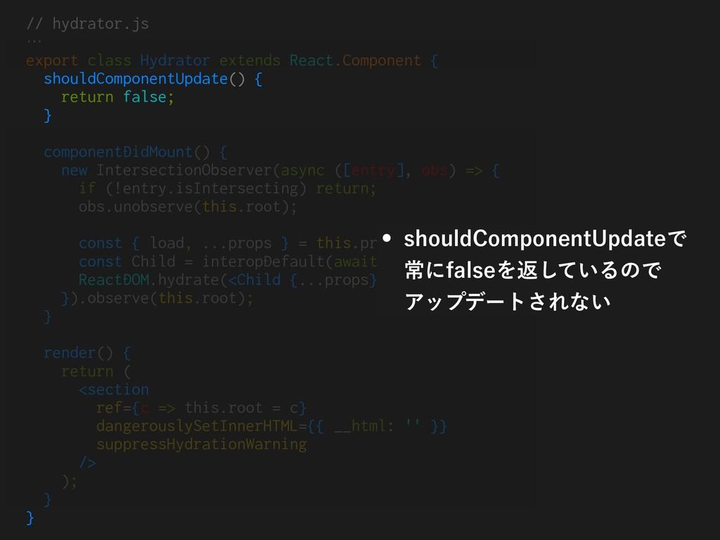 // hydrator.js … export class Hydrator extends ...