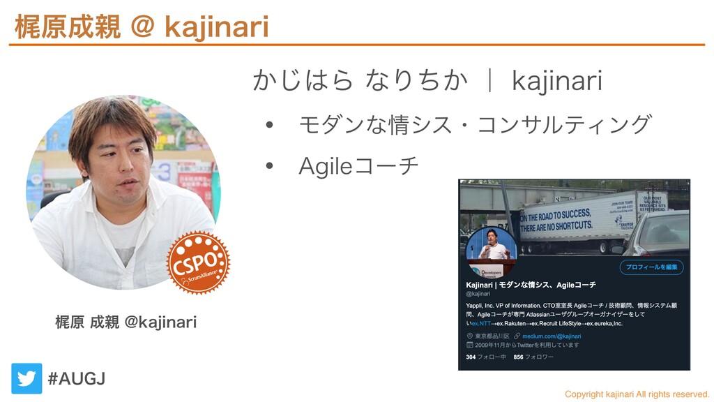 "Copyright kajinari All rights reserved. ""6(+ ֿ..."