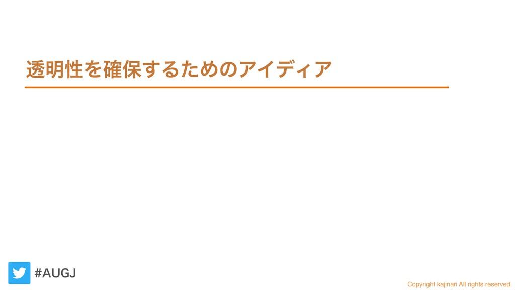 "Copyright kajinari All rights reserved. ""6(+ ಁ..."