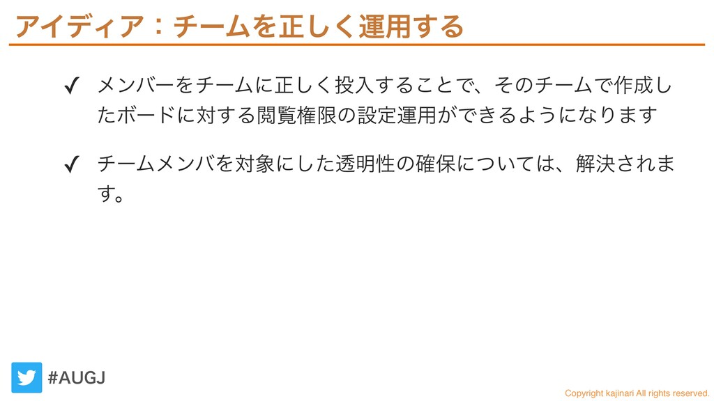 "Copyright kajinari All rights reserved. ""6(+ ✓..."